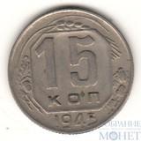15 копеек, 1945 г.