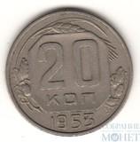 20 копеек, 1953 г.