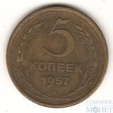 5 копеек, 1957 г.