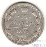 15 копеек. серебро, 1881 г., СПБ НФ