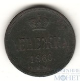 денежка, 1860 г., ЕМ