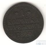 1 копейка, 1840 г., СПМ
