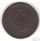2 копейки, 1815 г., ЕМ НМ