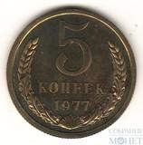 5 копеек, 1977 г., UNC