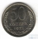 50 копеек, 1973 г., UNC, наборная