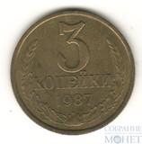 3 копейки, 1987 г., UNC