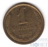 1 копейка, 1989 г.