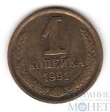 1 копейка, 1991 г., ММД