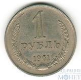 1 рубль, 1961 г.