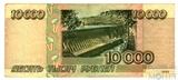 Билет банка России 10000 рублей, 1995 г., VF