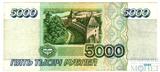 Билет банка России 5000 рублей, 1995 г., VF