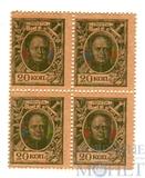 Марки-деньги 20 копеек, 1915 г., квартблок