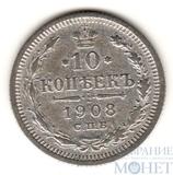 10 копеек. серебро, 1908 г., СПБ ЭБ