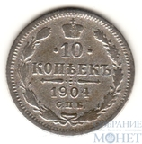 10 копеек. серебро, 1904 г., СПБ АР