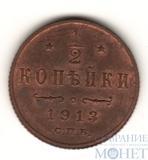 1/2 копейки, 1913 г., UNC