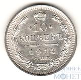 10 копеек. серебро, 1914 г., СПБ ВС, UNC