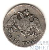 5 копеек, серебро, 1827 г., СПБ НГ