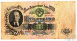 Билет государственного банка СССР 100 рублей, 1947 г., F