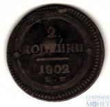 2 копейки, 1802 г.