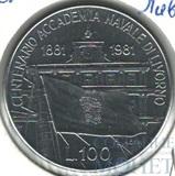 100 лир, 1981 г., Италия