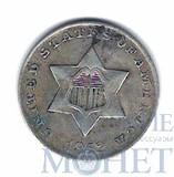 3 цента, серебро, 1852 г., США