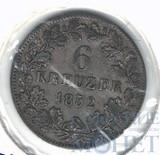 6 крейцеров, серебро, 1852 г., Вюртемберг(Германия)