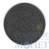 1/48 талера, серебро, 1863 г., А, Мекленбург-Шверин(Германия)