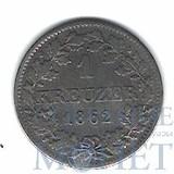 1 крейцер, серебро, 1862 г., Бавария(Германия)