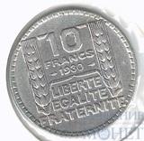 10 франков, серебро, 1930 г., Франция