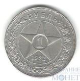1 рубль, серебро, 1922 г. АГ