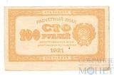 Расчетный знак РСФСР 100 рублей, 1921 г.