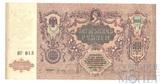 Денежный знак 5000 рублей, 1919 г., Ростов на Дону