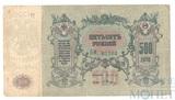 Денежный знак 500 рублей, 1918 г., Ростов на Дону(Генерал Деникин)