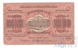 Денежный знак 100000 рублей, 1923 г., ЗСФСР