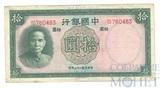 10 юаней, 1937 г., Китай(портрет Сунь Ятсена)