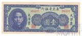 1 юань, 1949 г., Китай(провинция Квантунг)