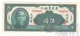 5 юаней, 1949 г., Китай(провинция Квантунг)