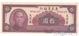 10 юаней, 1949 г., Китай(провинция Квантунг)
