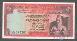 5 рупий, 1973 г., Цейлон