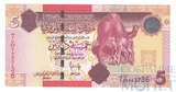 5 динар, 2012 г., Ливия