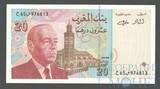 20 дирхем, 1996 г., Марокко