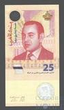 25 дирхем, 2012 г., Марокко(25 лет Государственной типографии Дар Эс-Сиках)