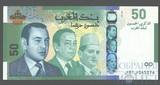 50 дирхем, 2009 г., Марокко(50 лет Банку Аль-Магриб)
