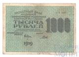 Расчетный знак РСФСР 1000 рублей, 1919 г., кассир-Гальцов