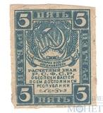 Расчетный знак РСФСР 5 рублей, 1920 г.