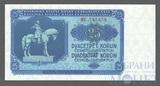 25 крон, 1953 г., Чехословакия