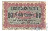 50 копеек, 1916 г., Познань(Немецкая оккупация)