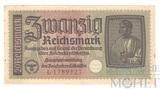 20 рейхсмарок, 1939-1945 гг.., Германия(Оккупированные территории)