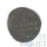 1/4 копейки, 1846 г., СМ
