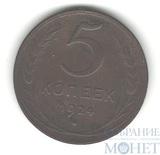 5 копеек, 1924 г.